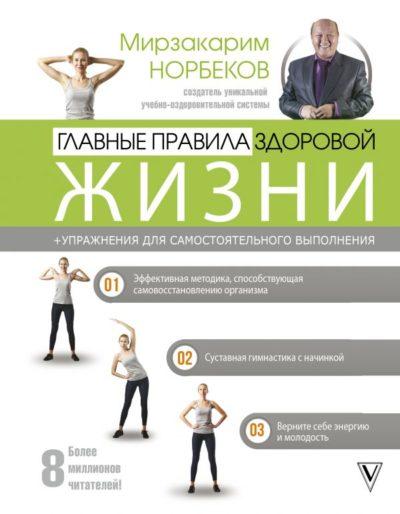 Главные правила здоровой жизни